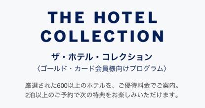 ザ・ホテル・コレクションのサービス概要
