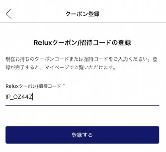 Relux(リラックス)のクーポン登録