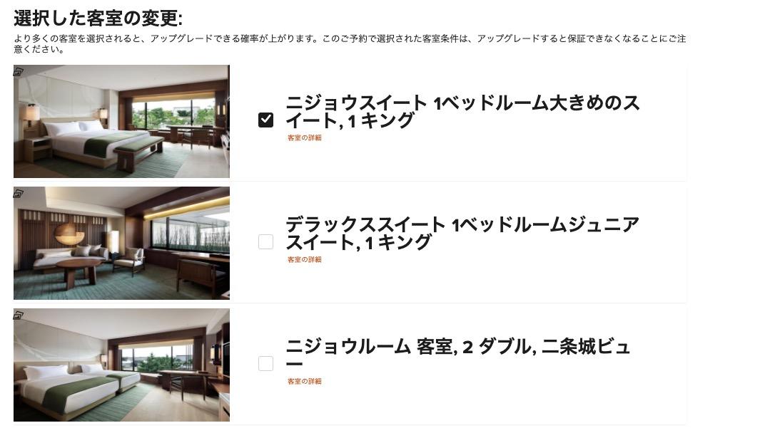 スイートナイトアワードの変更&キャンセル手順(2):選択した客室の変更