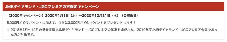 JALカード会員限定 初回搭乗 FLY ON ポイントボーナスキャンペーン:JMBダイヤモンド、JGCプレミアの限定特典