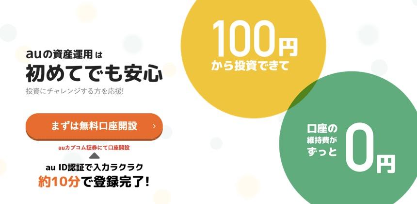 auの資産運用を始めるならポイントサイト経由がお得!口座開設だけで8,000円相当のポイントを獲得!
