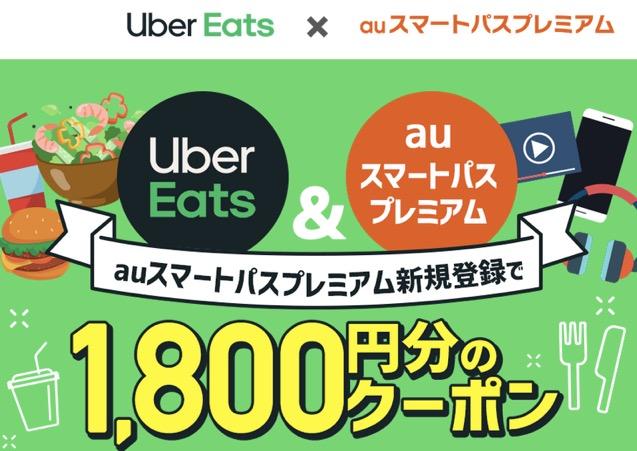 auスパートパスプレミアムと「UberEats」とコラボ入会キャンペーン(概要)