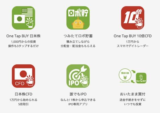 OneTapBuy(ワンタップバイ)のスマホアプリ