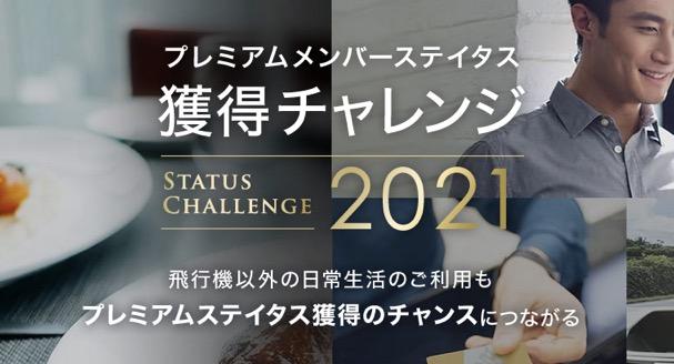 ANAの新ステータス獲得基準「プレミアムメンバーステイタス獲得チャレンジ2021」とは?達成条件と特典を解説!