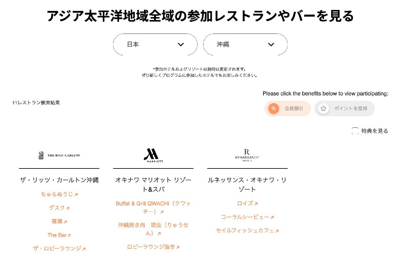 参加レストラン&バーの検索結果(例)