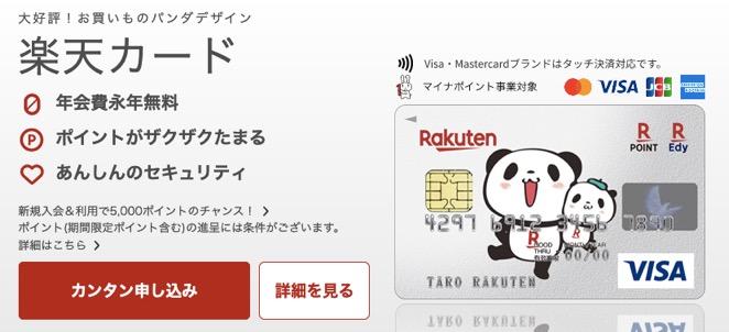 楽天カードの入会はポイントサイト経由がお得!最大18,500円相当の特典獲得!
