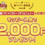 モッピーの入会キャンペーンで2,000円分の特典獲得のチャンス!<3月最新>