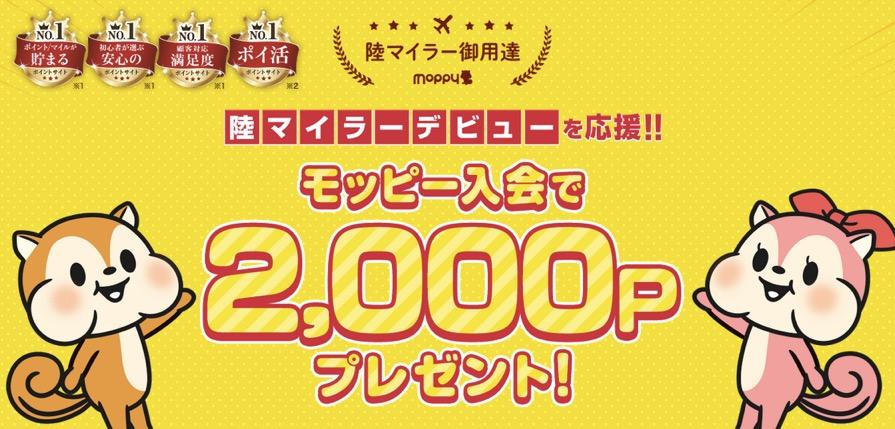 モッピーの入会キャンペーンで2,000円分の特典獲得のチャンス!(Top画像)