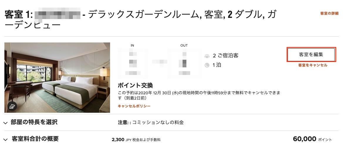 スイートナイトアワードの利用手順(3):客室を編集
