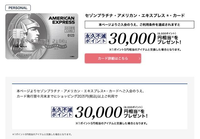 セゾンプラチナAMEX:入会キャンペーン