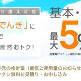 【リミックスでんき】電力自由化はポイントサイト経由がお得!切り替えで13,000円相当のポイント還元!