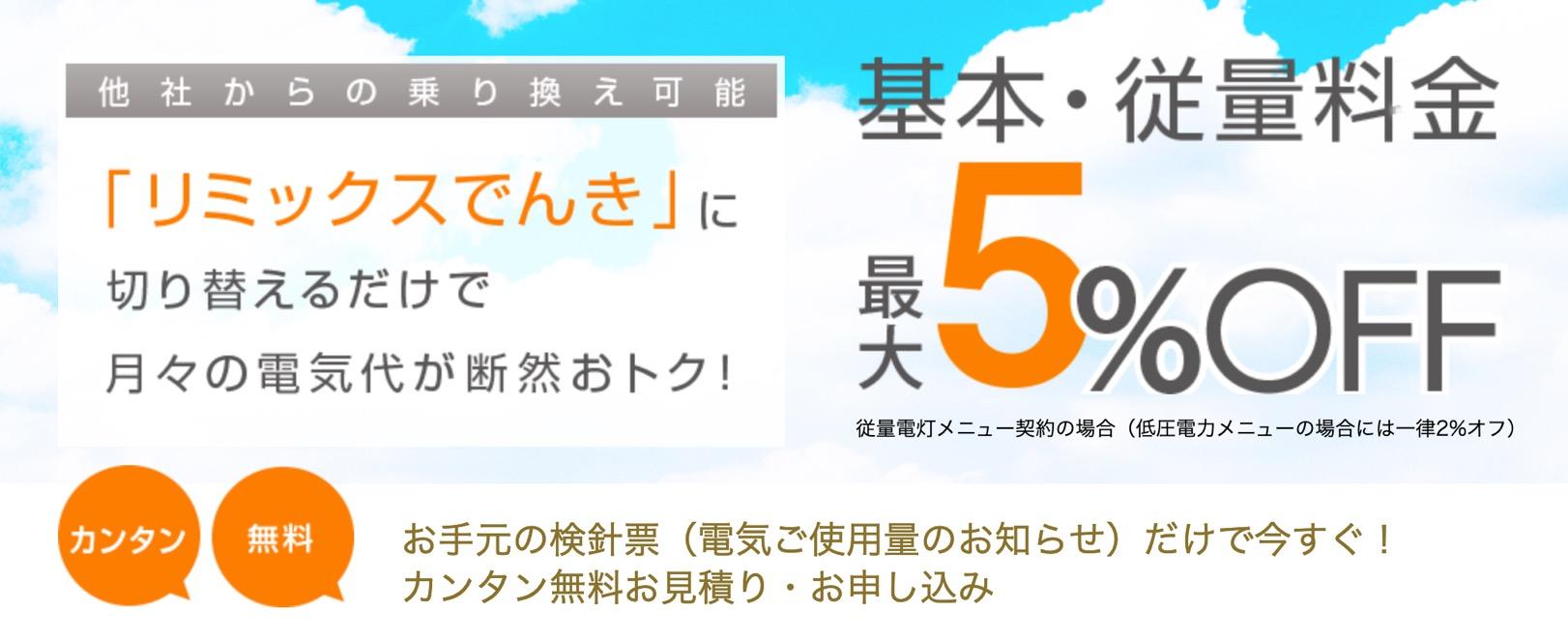 【リミックスでんき】電力自由化はポイントサイト経由がお得!切り替えで10,000円相当のポイント還元!