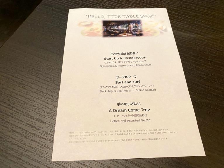 東京ベイ潮見プリンスホテルのディナー:メニュー