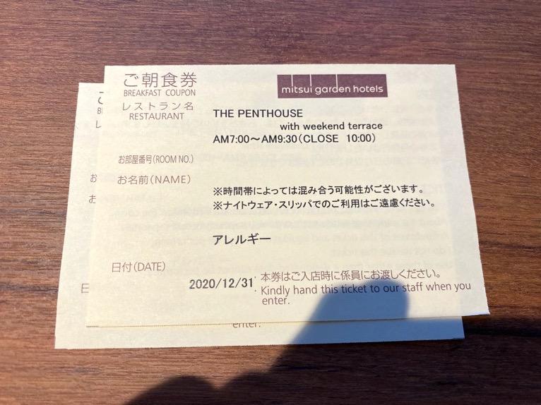 三井ガーデンホテル豊洲ベイサイドクロスの朝食:レストランの朝食券