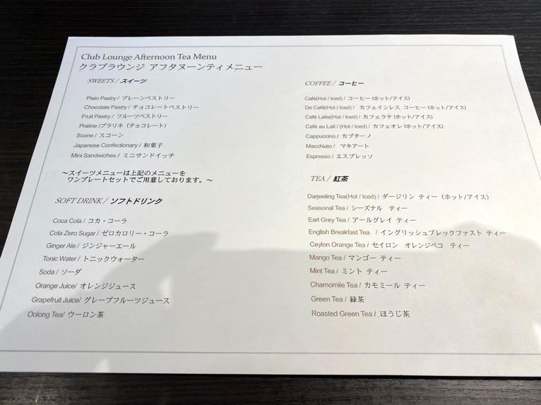 インターコンチネンタル東京ベイのクラブラウンジ:アフタヌーンティーのメニュー