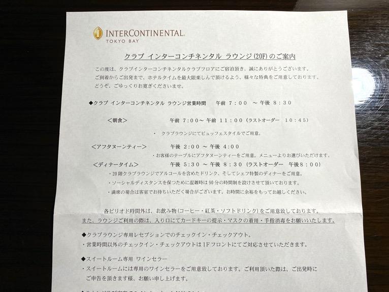 インターコンチネンタル東京ベイのクラブラウンジ:タイムスケジュール