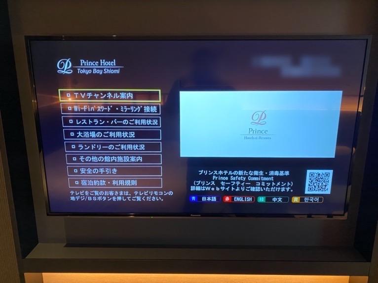 東京ベイ潮見プリンスホテル「客室」:TV(インフォメーション)