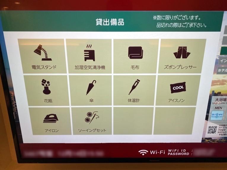 三井ガーデンホテル豊洲ベイサイドクロス宿泊記「客室」:貸出備品