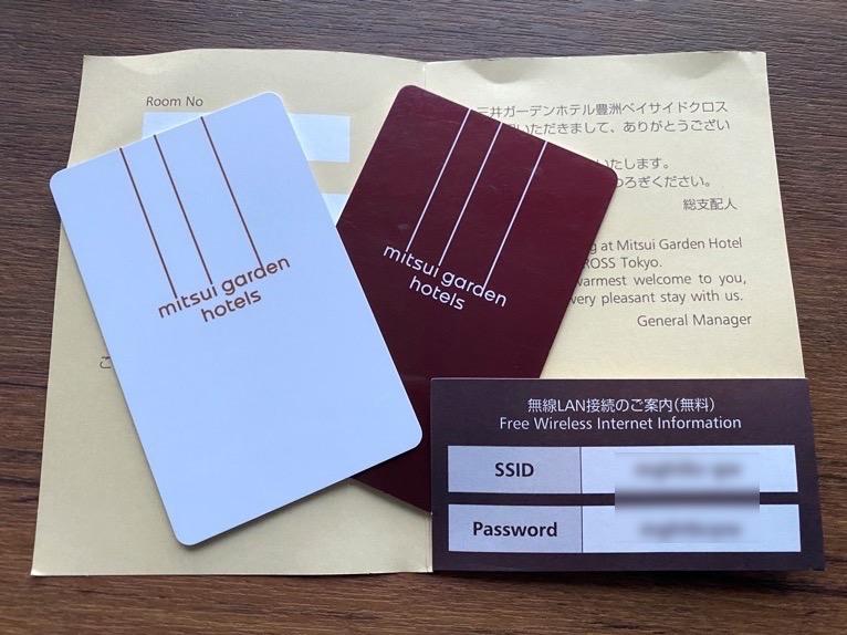 三井ガーデンホテル豊洲ベイサイドクロス宿泊記「客室」:ルームキー