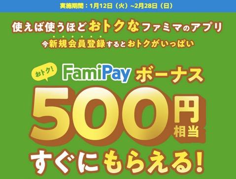 FamiPay(ファミペイ)では入会キャンペーン:概要(500円ボーナス)