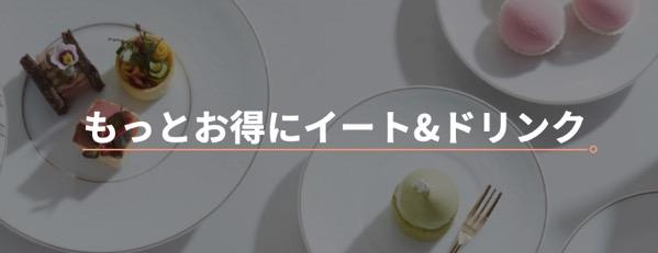 マリオットボンヴォイの「レストラン&バー特典」