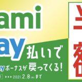 【中止】FamiPay(ファミペイ)で半額(50%)還元キャンペーンスタート!2021年2月8日まで!