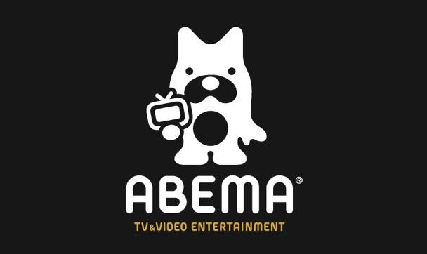 「ABEMA TV」は、テレビ&ビデオエンターテインメントとして展開する動画配信サービス