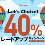 nanacoポイントからANAマイルおよびスカイコインへの交換キャンペーン!最大40%レートアップでSFC修行が捗る?