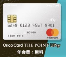 Orico Card The POINT UPty(オリコカードザポイントアプティ)の券面