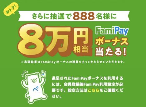 FamiPay(ファミペイ)では入会キャンペーン:抽選で8万円ボーナス