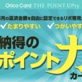 Orico Card THE POINT UPtyはポイントサイト経由の入会がお得!年会費無料で10,000円相当のポイント獲得!