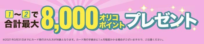 Orico Card The POINT UPty:入会特典2(合計8,000ポイント)