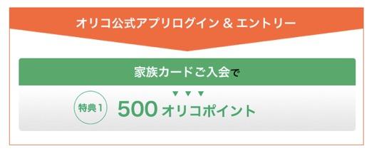 特典2(7,000ポイント)の内訳:500ポイント