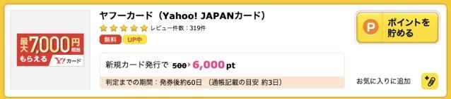 Yahoo!JAPANカードの案件概要:ハピタス