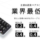 auカブコム証券「シストレFX」の口座開設キャンペーンで14,000円相当のポイントを獲得!ポイントサイト経由がお得!<モッピー>