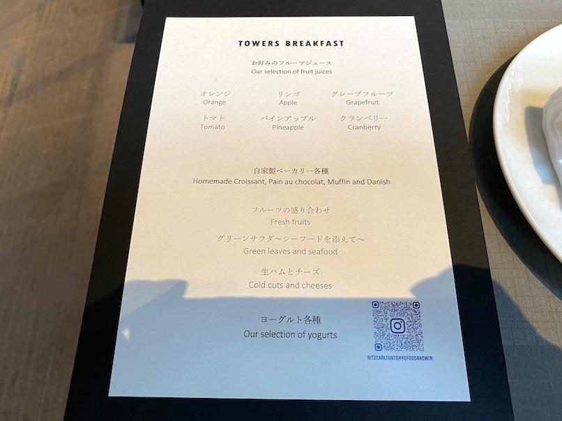 ザ・リッツ・カールトン東京の朝食:「タワーズ」の朝食メニュー(表)