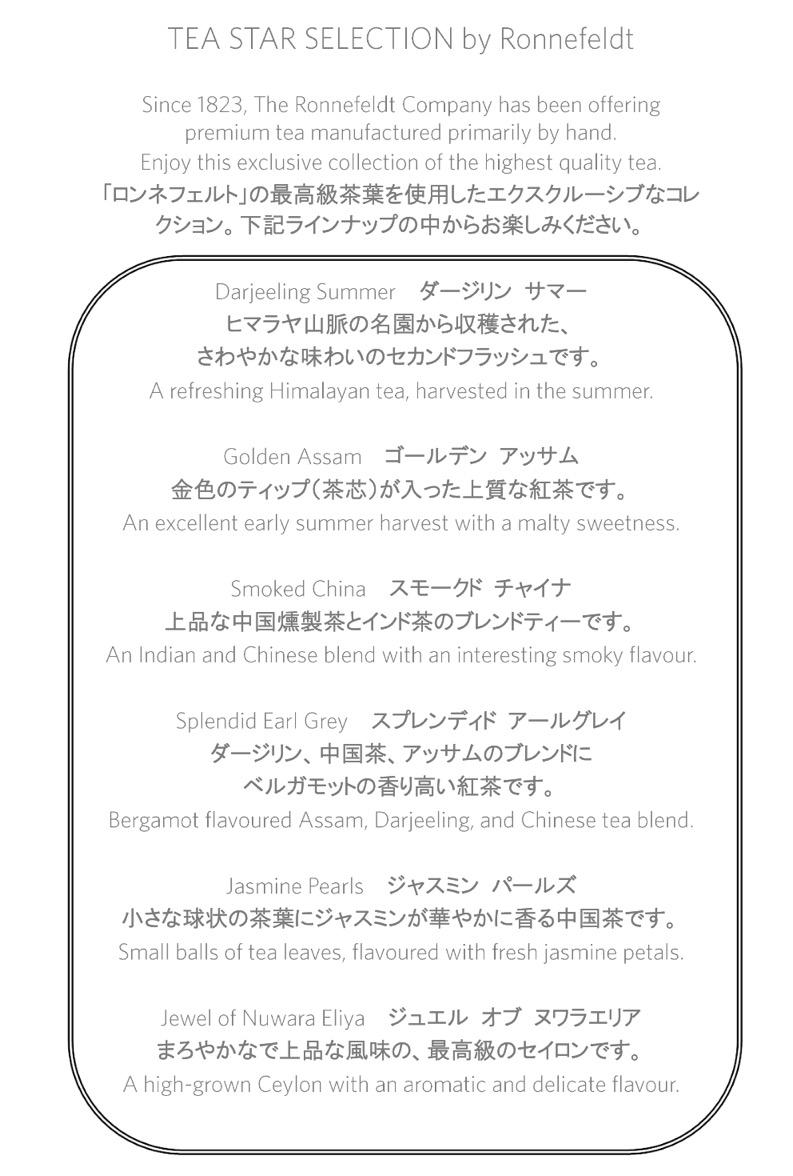 アマン東京のアフタヌーンティー:メニュー(ドリンク3)