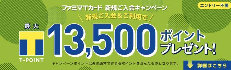 ファミマTカード:入会キャンペーン(13,500Tポイント)