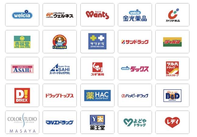 FamiPay(ファミペイ)で半額(50%)還元キャンペーン:対象店舗(ドラッグストア1)