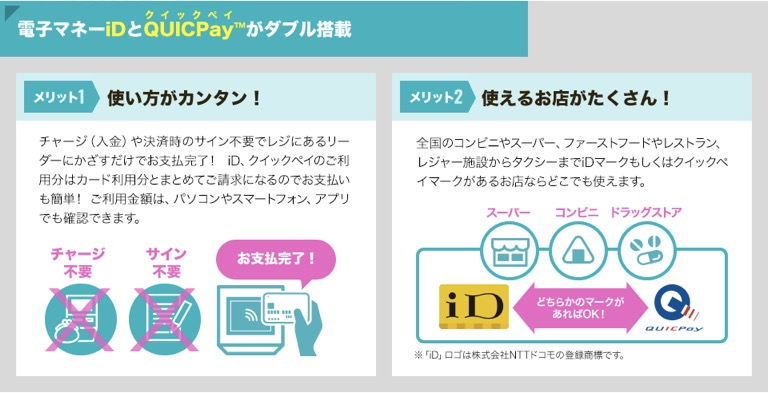Orico Card The POINT UPty:電子マネーがダブル搭載
