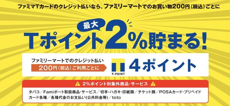 ファミマTカード:詳細(Tポイントが2%貯まる)