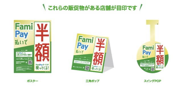 FamiPay(ファミペイ)で半額(50%)還元キャンペーン:販促物