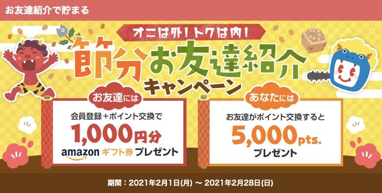 ECナビの入会キャンペーン(2月版)