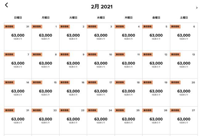 ポイント宿泊例:東京エディション虎ノ門(1)