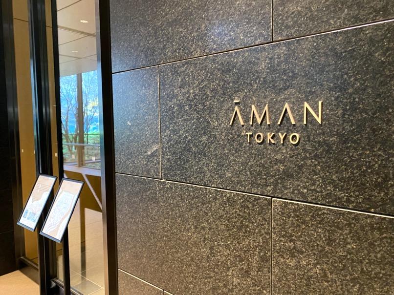 アマン東京のアフタヌーンティー:ホテルのロゴマーク