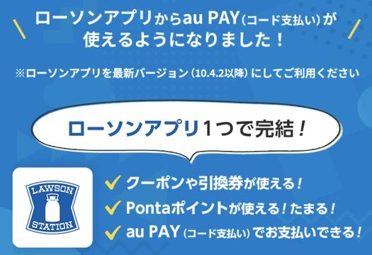 「ローソンアプリ」からau Pay(コード支払い)が使えるように