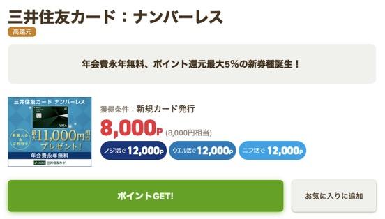 ライフメディアのオススメ案件「三井住友カード:ナンバーレス」