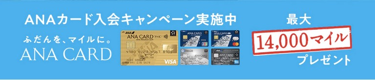 ANAカード入会キャンペーン(2021年3月)