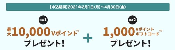 三井住友カード ナンバーレス(NL)の入会キャンペーン:公式サイト