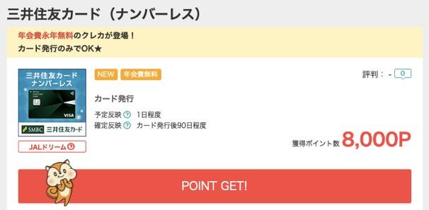 モッピーのオススメ案件例「三井住友カード」